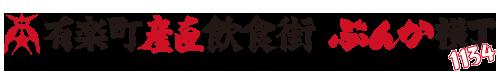 静岡 魚河岸魚○本店 有楽町 居酒屋 有楽町産直飲食街