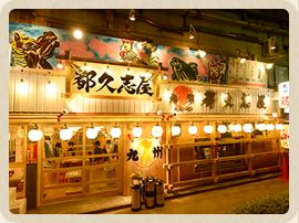 九州 都久志屋 有楽町 居酒屋